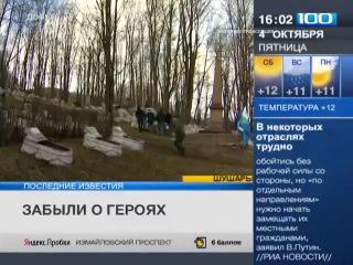ТВ100, 4 октября 2013г.: Военная прокуратура заинтересовалась захоронением советских воинов в Шушарах